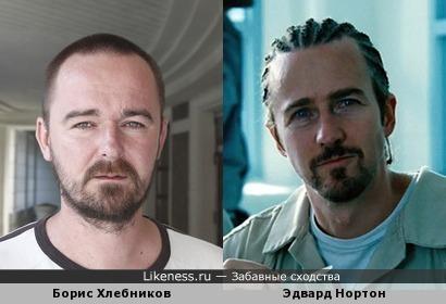 Борис Хлебников похож на Эдварда Нортона