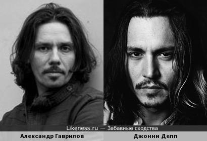 Александр Гаврилов похож на Джонни Деппа