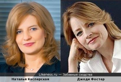 Наталья Касперская похожа на Джоди Фостер