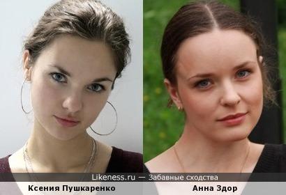 Ксения Пушкаренко похожа на Анну Здор