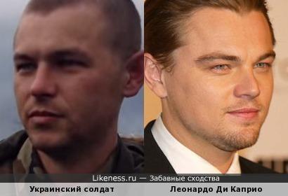 Украинский солдат похож на Леонардо Ди Каприо