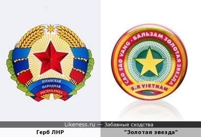 """Герб ЛНР похож на мазь """"Золотая звезда""""."""