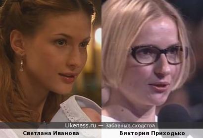 Светлана Иванова похожа на Викторию Приходько