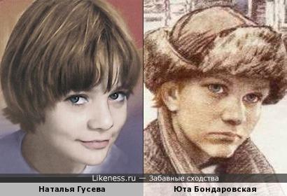 Наташа Гусева похожа на Юту Бондаровскую