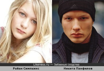 Райан Симпкинс похожа на Никиту Панфилова