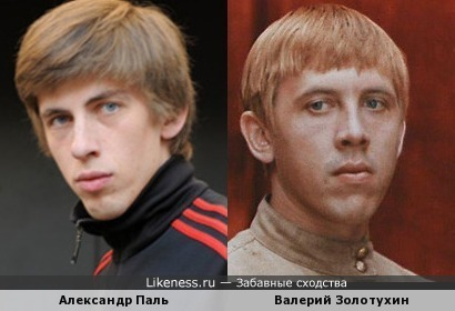 Александр Паль похож на Валерия Золотухина
