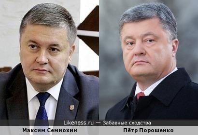 Максим Семиохин похож на Петра Порошенко