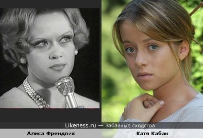Катя Кабак похожа на Алису Френдлих