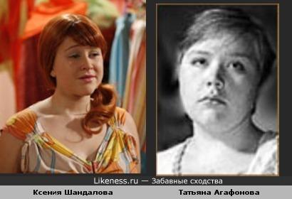 Ксения Шандалова похожа на Татьяна Агафонова