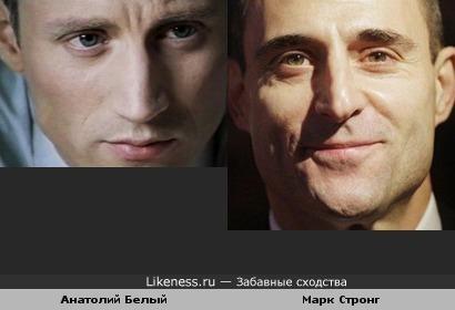 Анатолий Белый похож на Марка Стронга
