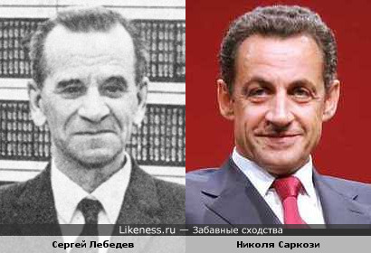 Николя Саркози похож на Сергея Алексеевича Лебедева