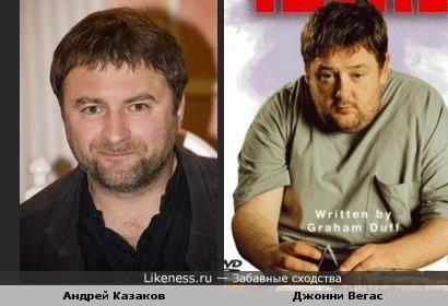 """Андрей Казаков похож на """"идеального"""" Джонни Вегаса"""