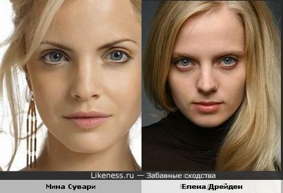 Мина Сувари и Елена Дрейден похожи