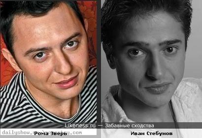 Рома Билык похож на молодого и худого Стебунова