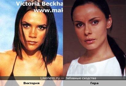 Виктория Бекхем и Гера (Стрелки)