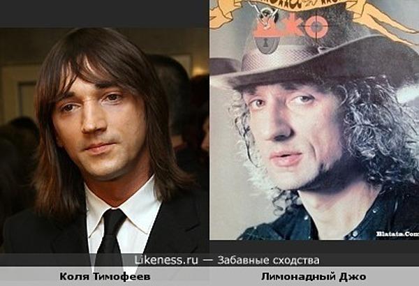 Тимофеев (Дискотека Авария) и Лимонадный Джо