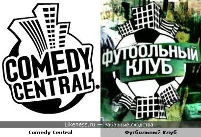 """Логотип """"Comedy Central"""" похож на заставку телепередачи """"Футбольный клуб"""""""