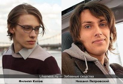 Филипп Котов похож на Михаила Петровского (журналист, актёр)