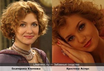 Екатерина Климова похожа на Кристину Асмус