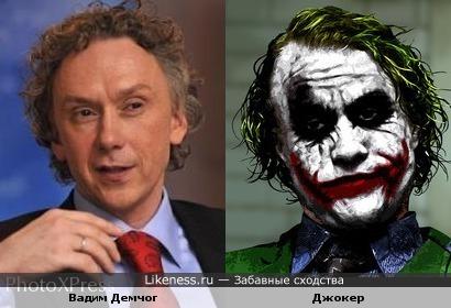 Вадим Демчог похож на Джокера