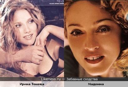 Ирина Тонева похожа на молодую Мадонну (особенно зубы и подбородок))