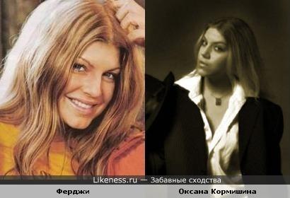 Оксана Кормишина похожа на Ферджи