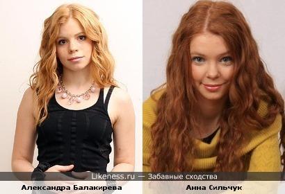 Анна Сильчук похожа на Сашу Балакиреву