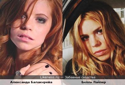 Билли Пайпер и Саша Балакирева похожи