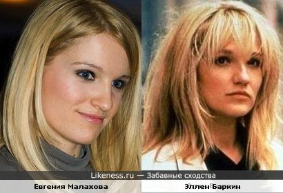 Евгения Малахова и Эллен Баркин похожи