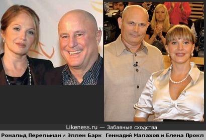 Рональд Перельман и Эллен Баркин похожи на Геннадия Малахова и Елену Проклову