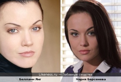 Беллами Янг кажется мне похожей на Марию Берсеневу
