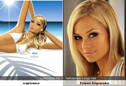 Девушка с картинки про позитивное лето похожа на Елену Корикову