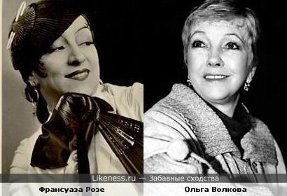 Актрисы Франсуаза Розе и Ольга Волкова изумительно похожи