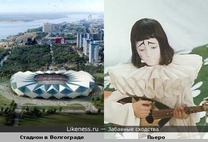 Проект стадиона в Волгограде похож на воротник Пьеро