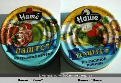Упаковки паштетов очень похожи, плагиат в чистом виде )))))