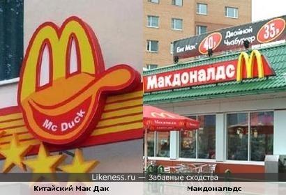 Мак Дак похож на Макдональдс