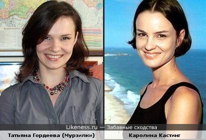 Татьяна Гордеева (Мурзилки International) и бразильская актриса Каролина Кастинг похожи
