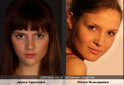 Ирина Сурикова похожа на актрису Юлию Пожидаеву
