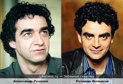 Александр Резалин и Роландо Вильясон, на мой взгляд, похожи