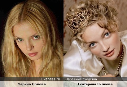 Марина Орлова и Екатерина Вилкова мне кажутся похожими
