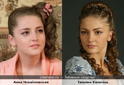 Анна Михайловская и Татьяна Казючиц похожи