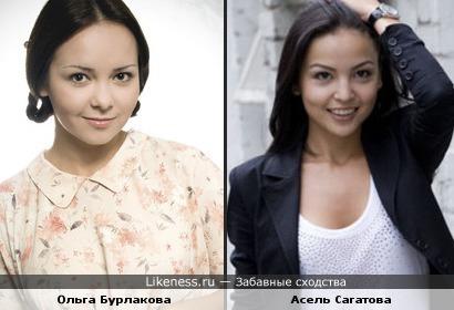 Ольга Бурлакова и Асель Сагатова похожи