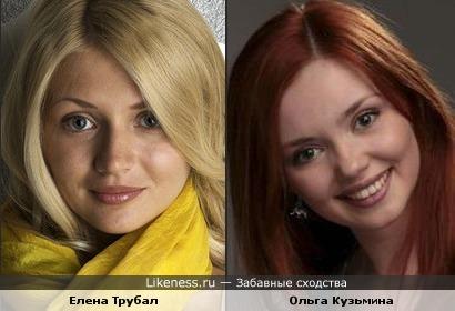 Елена Трубал похожа на Ольгу Кузьмину