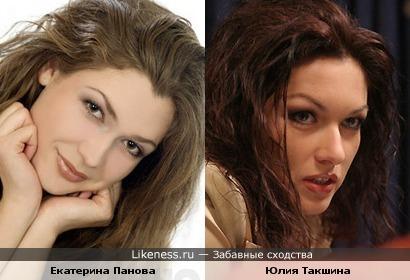 Екатерина Панова и Юлия Такшина похожи