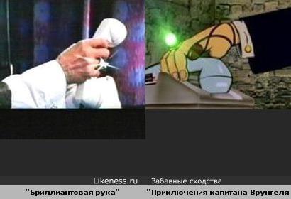 Алло, алло, шеф, это я... )))))) (кадры из фильма и мультфильма похожи)