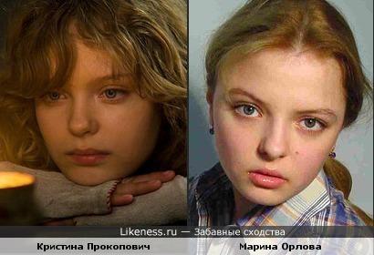 Кристина Прокопович похожа на Марину Орлову