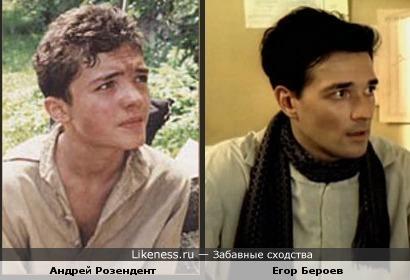 Андрей Розендент похож на Егора Бероева