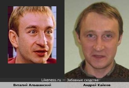 Виталий Альшанский и Андрей Кайков похожи