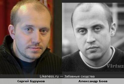 Сергей Бурунов и Александр Боев, по-моему, очень похожи