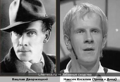 "Максим Киселев (команда КВН ""Триод и Диод"") похож на Вацлава Дворжецкого"